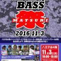 バスファン集まれ!明日11月3日(祝)東京都八王子のキャスティング八王寺店で「八王子BASS祭」開催