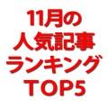 【オススメ】11月の人気記事ランキングTOP5
