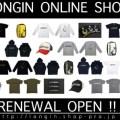 LONGINのWEBショップがリニューアルオープン!