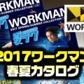 釣り人必見!ワークマンの2017 夏モノ新作が発表されたよ【WEBカタログもOPEN】