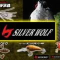 ダイワのチヌ-クロダイ-キビレゲーム専用ブランド「シルバーウルフ」のルアーを一挙紹介