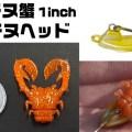 クロダイ-チヌ-チニングで使いたいジャッカルの超コンパクトな特殊ジグヘッド「ちびチヌヘッド」と超小型カニ型ワーム「ちびチヌ蟹1インチ」