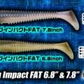 あの人気シャッドテール!ケイテックのスイングインパクトFATに超デカサイズ7.8インチと6.8インチが登場