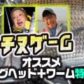 チヌ・キビレ・クロダイゲームでオススメのジグヘッドとワーム【三好仁数&武田栄 編】