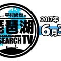 今週の琵琶湖・オススメ情報【琵琶湖リサーチTVまとめ(6月30日収録分)】