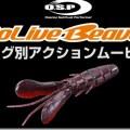 O.S.Pの新型クロー系ワーム「ドライブビーバー3.5inch」の解説&水中アクション動画を公開!