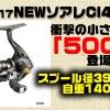 【衝撃走る】シマノのNEWソアレCI4+にまさかの超小型番手「500S」が!スプール径39.5mm、自重140g