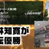 2017年度JBトップ50第3戦in七色ダム-初日にロクマルを捕獲した小林知寛が逆転優勝 3日間で12794gをウエイイン