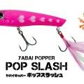 ゲーリー総帥-河辺裕和のYABAI BRANDから登場している「YABAI POPPER ポップスラッシュ」を紹介
