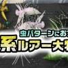 虫パターンでオススメの虫ルアー虫ワーム24選【バス釣り表層攻め】