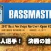 【速報】B.A.S.Sノーザンオープン第2戦の最終結果-深江真一3位、加藤誠司9位