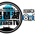 今週の琵琶湖・オススメ情報【琵琶湖リサーチTVまとめ(8月10日収録分)】