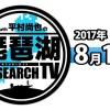 今週の琵琶湖・オススメ情報【琵琶湖リサーチTVまとめ(8月17日収録分)】