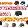 オシャレにキマる!2017年秋冬に最適なダイワ(DAIWA)暖っか系キャップを一挙紹介!