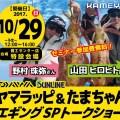 【イベント】ヤマラッピ&たまちゃん来店!エギングSPトークショー開催(かめや釣具)
