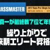 【日本人選手全成績】B.A.S.S.サザンオープン最終戦深江真一は7位フィニッシュで年間7位-繰り上がりで来期エリート昇格⁉