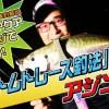 エコギア熟成アクア活アジで爆釣!「ボトムトレース釣法」を北野雅朗が実釣動画解説!