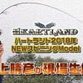 ダイワのハートランド2018年NEWスピニングモデルを村上晴彦が現場で超詳しく生解説【動画配信中】