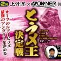 サーフヒラメ最強アングラーが決まる!第2回ヒラメ王決定戦、上州屋&OWNERカップ!