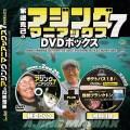 「家邊克己のアジングマニアックス7DVDボックス」DVDと限定シークレットカラーのワームがセット【発売中】