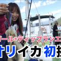 カワイイ釣りガールがアオリイカ狙いに初挑戦☆ティップランエギングin三重・島勝浦