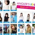 【アングラーズアイドル2018】二次審査の投票始まる!12月1日まで【誰に入れる⁉】