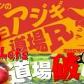 ヒロセマンのショアジギ道場R 第3回の動画が公開!【WEB動画番組】