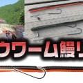 ウナギリグ【簡単に鰻リグがリグれる仕掛けパーツ】デカバスキラーの大注目リグが2018年4月末登場