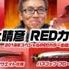 村上晴彦の2018年・研究カラーは赤!「村上レッド」カラーのルアーを動画で紹介