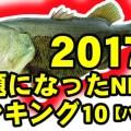 2017年話題になったNEWSランキング10【バスフィッシング編】