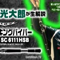 川村光大郎が自身がプロデュースするスティーズ SC 6111HSB【キングバイパー】を超詳しく解説
