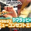 ヤマラッピ山田ヒロヒトが現在開発中のエメラルダスニューコンセプトエギ【ダイワ・プロト】についてアツく語る