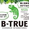 【名前はまだない。】B-TRUEのカメレオンくんに名前を付けよう!ネーミングコンテスト開催中