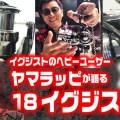 イグジストのヘビーユーザー山田ヒロヒトが最新「18イグジスト」を語る