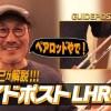 サーティフォー34家邊克己がペアロッド「ガイドポストLHR-57」を解説!