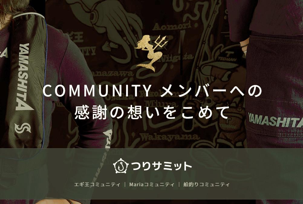 王 community エギ