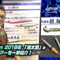 一誠-村上晴彦のSWルアーブランド「海太郎(うみたろう)」の2018新製品とプロトを一挙公開