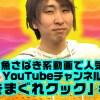 お魚さばき系動画で人気の YouTubeチャンネル 「きまぐれクック」を紹介【生かねこさんに会えた】