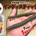 インディスティック7inch【大仲正樹プロデュース】1ozの高比重スティックベイトが4月登場