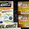 キープキャスト2018・ルアーニュースブースイベントはコレ!「リアルアジャスト2」編