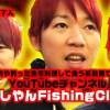 YouTubeチャンネル 「にしやんFishingClub」を紹介【会長に生で会えた】実釣動画や釣って食う系動画で人気