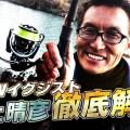 村上晴彦が2018NEWイグジスト【ダイワ】を超詳しく釣り場で現場解説【欲しくなった!】