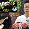 中部の岸釣りスーパーロコ大矢貴輝が小型ギル型ワーム「スパイロン2.8inch」を動画生解説