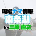 東条湖現場ナマ情報by三原直之【週刊ルアーニュース(3/15発売号)】