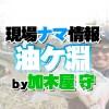 油ケ淵現場ナマ情報by加木屋守【週刊ルアーニュース(12/28発売号)】