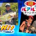 今週の釣り番組予告-TheHIT「水温上昇のタイミングを見極めプリメスヒット!」、ルアルアチャンネル「長尾泰任さんとシャローエリアのメバル」