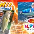 今週の釣り番組予告-30日放送-TheHIT「超満水ジャングルで菊さん50オーバー連発!」、ルアルアチャンネル「赤木光広さんとロックショアゲーム(後篇)」