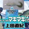 【琵琶湖バス釣りルアーの使い方】上田直紀のスターラーテールのマキマキパターン