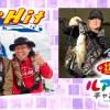 今週の釣り番組予告-13日放送-TheHIT「意外とやる男磯部のタイラバが平べったいラバに」、ルアルアチャンネル「宮川朗さんと阪神湾岸シーバス」