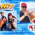 今週の釣り番組予告-7月4日放送-TheHIT「大阪湾で釣れるんです!アコウの強烈バイト体感」、ルアルアチャンネル「杉原さん&玉田志織ちゃんと出雲タイラバ」